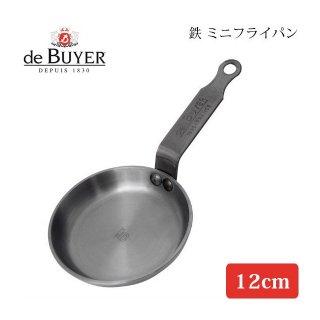 デバイヤー 鉄ミニフライパン 12cm 5140 (AHL22) 7-0102-0901
