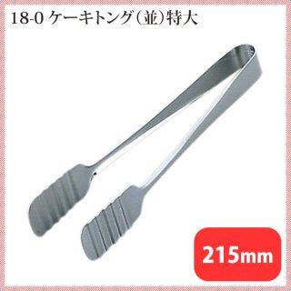 18-0ケーキトング 並 特大 (BKC02004) 7-0469-1201