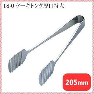 18-0 ケーキトング (6-0440-1202)