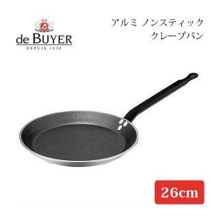 デバイヤー アルミノンスティック クレープパン 8185 26cm(GKL14026)8-0939-0802