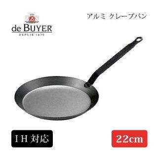 デバイヤー 鉄クレープパン 5120 22cm (GKL15022) 7-0915-0904