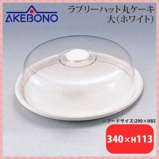 ラブリーハット 丸ケーキ(ホワイト) 大 (6-1015-0601)