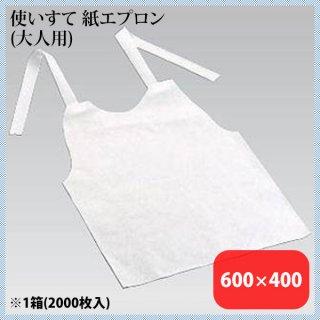 使いすて 紙エプロン(大人用) 1箱 (6-1332-0201)