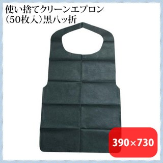 使いすてクリーンエプロン 1箱 50枚入 黒 八ッ折 (SEP9001) 7-1394-0401