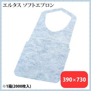 エルタス ソフトエプロン 2000枚入 (SEP37) 7-1394-0301