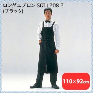 ロングエプロン SGL 1208-2 ブラック (SEP63) 7-1421-1201