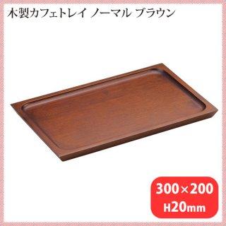 木製カフェトレイ ノーマル ブラウン (PKH0101) 7-1915-1601
