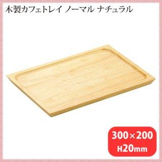 木製カフェトレイ ノーマル ナチュラル (PKH0102) 7-1915-1602