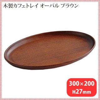 木製カフェトレイ オーバル ブラウン (PKH0301) 7-1915-1801
