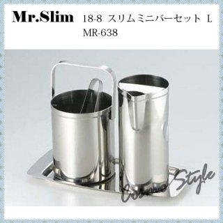 ミスター スリム 18-8 スリムミニバーセット L MR-638 (6-1707-1301) [Mr.slimMr.スリム]