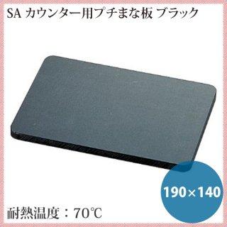 SAカウンター用プチまな板 ブラック (AMNE901) 7-0355-1001