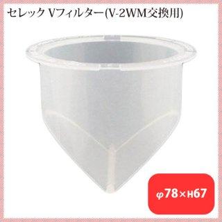 セレック Vフィルター 交換用 V-2WM(PSLO003)8-0876-0403