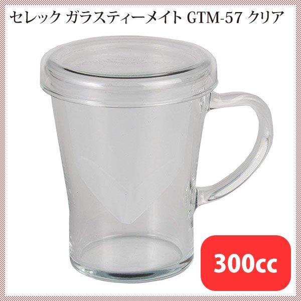セレック ガラスティーメイト GTM-57 クリア (PSL-N9) (5-1574-1101)