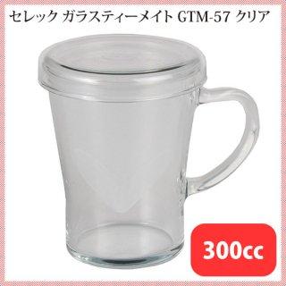 セレック ガラスティーメイト GTM-57 クリア(PSLN901)8-0876-0601