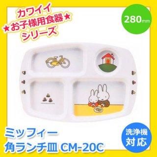 ミッフィー CM-20C 角ランチ皿 メラミンお子様食器(RLVF001)8-2378-0201