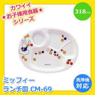 ミッフィー ランチ皿 CM-69 メラミンお子様食器(RLVA6)8-2378-0301