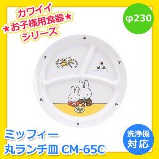 ミッフィー 丸ランチ皿 CM-65C メラミンお子様食器(RLVE901)8-2378-0401