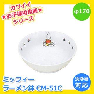 ミッフィー CM-51C ラーメン鉢 メラミンお子様食器(RLC5101)8-2378-0501