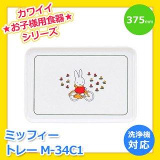 ミッフィー トレー M-34C1 メラミンお子様食器(RTL69)8-2378-0601