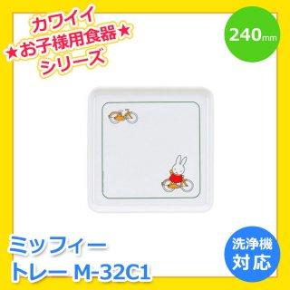 ミッフィー トレー M-32C1 メラミンお子様食器(RTL68)8-2378-0701