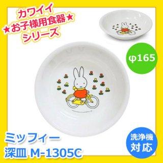 ミッフィー 深皿 M-1305C メラミンお子様食器(RHK7001)8-2378-0901