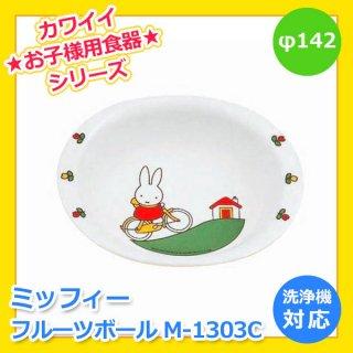ミッフィー フルーツボール M-1303C メラミンお子様食器(RHL3701)8-2378-1001