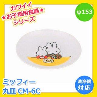 ミッフィー 丸皿 CM-6C メラミンお子様食器(RMLC701)8-2378-1101