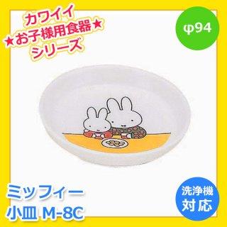 ミッフィー M-8C 小皿ミッフィー メラミンお子様食器(RKZC501)8-2378-1201