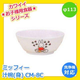 ミッフィー CM-8C 汁椀 身 メラミンお子様食器(RSLC701)8-2378-1301