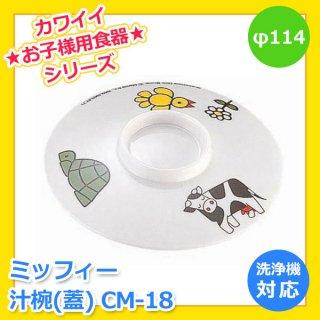 ミッフィー 汁椀 蓋 CM-18 メラミンお子様食器(RSLB6)8-2378-1401