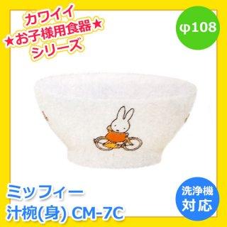ミッフィー 汁椀 メラミンお子様食器(RMSF601)8-2378-1501