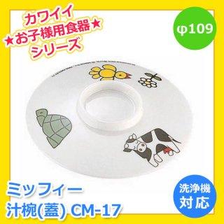ミッフィー 飯椀 蓋 CM-17 メラミンお子様食器(RMSE8)8-2378-1601