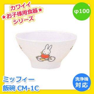 ミッフィー 飯碗 CM-1C メラミンお子様食器(RMSF501)8-2378-1701