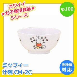 ミッフィー 汁碗 CM-2C メラミンお子様食器(RSLC601)8-2378-1801