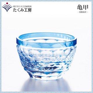 たくみ切子 盃 亀甲 (ブルー) (2002-2-B)