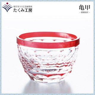 たくみ切子 盃 亀甲 (金赤) (2002-2-R)