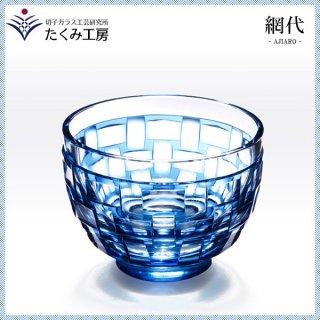 たくみ切子 盃大(青) 70ml (網代) (2022-9-B)
