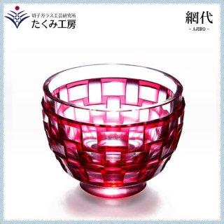たくみ切子 盃大(金赤) 70ml (網代) (2022-9-R)
