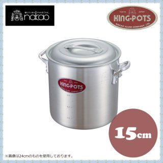 中尾アルミ キングポット N-1 キング寸胴鍋 15cm アルミ製 (5090005)
