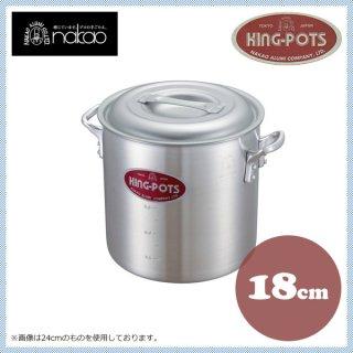 中尾アルミ キングポット N-1 キング寸胴鍋 18cm アルミ製 (5090012)
