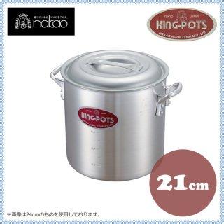 中尾アルミ キングポット N-1 キング寸胴鍋 21cm アルミ製 (5090029)