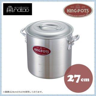 中尾アルミ キングポット N-1 キング寸胴鍋 27cm アルミ製 (5090043)