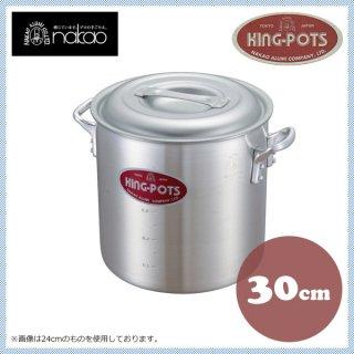 中尾アルミ キングポット N-1 キング寸胴鍋 30cm アルミ製 (5090050)