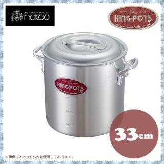 中尾アルミ キングポット N-1 キング寸胴鍋 33cm アルミ製 (5090067)