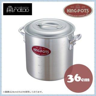 中尾アルミ キングポット N-1 キング寸胴鍋 36cm アルミ製 (5090074)
