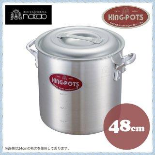 中尾アルミ キングポット N-1 キング寸胴鍋 48cm アルミ製 (5090111)