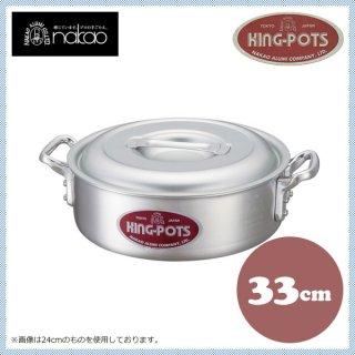 中尾アルミ キングポット N-3 キング外輪鍋 33cm アルミ製 (5090364)
