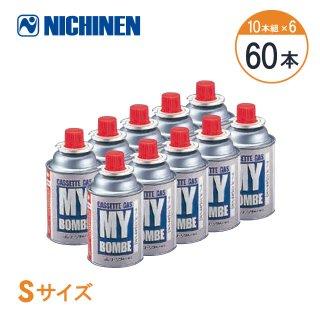 ニチネン マイコンロ専用ボンベ マイ ボンベS 60本セット (401-60P)