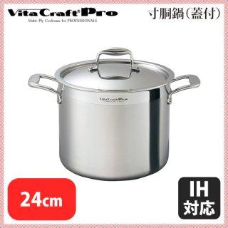 ビタクラフト プロシリーズ 寸胴鍋(蓋付) No.0213(IH対応) 24cm (5-0017-0101)