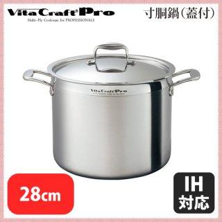 ビタクラフト プロシリーズ 寸胴鍋(蓋付) No.0214(IH対応) 28cm (5-0017-0102)